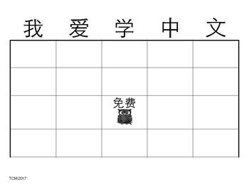 Game- Bingo Chinese Template