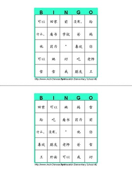 Game- Chinese Bingo Game