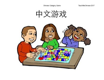 Game- Chinese Category Game