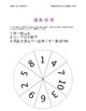 Game- Chinese Skip Counting Games