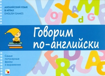 Game Talk in English phrases and expressions