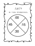 Game- Telling Time Spinner Game