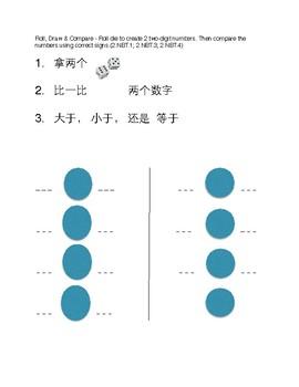 Games- 3 Chinese Math Games Freebie