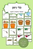 Garden tools  flashcards Montessori -- Hebrew