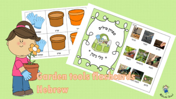 Garden tools montessori  flashcards and booklet
