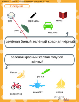 """Gender in Russian for younger students. Masculine and Feminine. """"Soroka-1"""" p.27"""