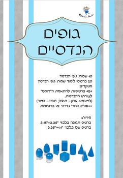 Geometric cards Montessori  -- Hebrew