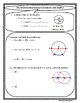 Circles - Geometry Circles Parts Circumference Area Notes