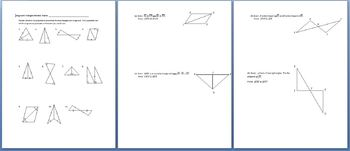 Geometry: Congruent Triangles Practice Worksheet