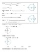 Geometry Guided Notes – 10.3 Arcs and Chords