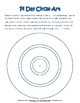 Geometry: Pi Day Circle Art