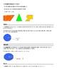 Geometry Vocabulary Notes