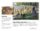 George Seurat Images and History. Pairs with Pointillism lesson.