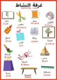Ghurfat alnashat -Activity room in Arabic