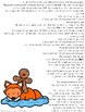 Gingerbread Man Reading Activities