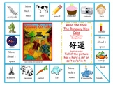 Gingerbread theme Hard C and soft c game--the Runaway Rice Cake