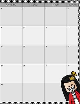 Gingham Calendar 2017-2018--Editable Pages