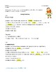 Giving directions Spanish cloze listening comprehension