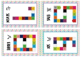Mandarin and English Numbers Display Activity