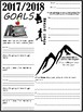 Goal Setting Activities Great for Back to School