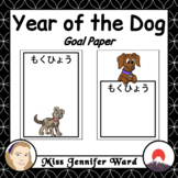 Goal or Message Paper for Year of the Dog in Japanese