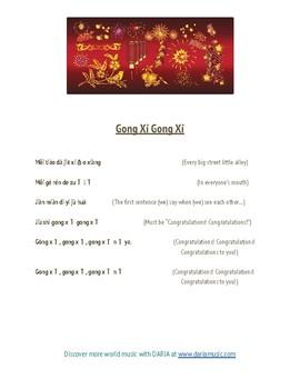 Gong Xi Gong Xi - Free Lyric Sheet
