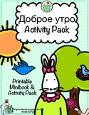 Good Morning Russian Printable Book and Activity Pack for Kids Доброе утро