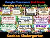 Google Classroom 2nd Grade Morning Work Year-Long Bundle