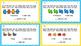 Grade 1 Ch.2 Go Math Task Cards
