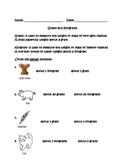 Grams/ Kilograms and Hefting Activity