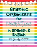 Graphic Organizers for Nonfiction Texts (SPANISH & ENGLISH)