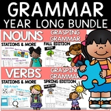 Nouns, Verbs and Adjectives- Year Long Bundle