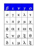 Greek Alphabet Bingo Cards (lowercase)