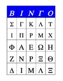 Greek Alphabet Bingo Cards (uppercase)