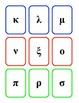 Greek Alphabet Cards