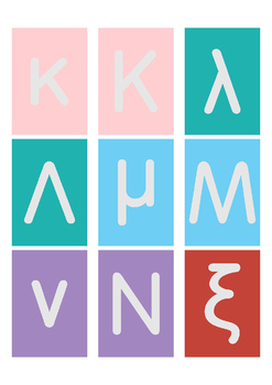 Greek Alphabet Flashcards