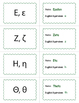 Greek Alphabet Flash Cards for Greek Alphabet Activities