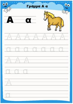Greek Alphabet Handwriting Practise Sheets