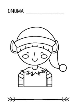 Greek Christmas Coloring Pages