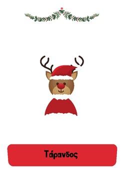 Greek Christmas Flashcards