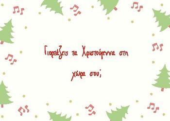 Greek Christmas Speaking Cards