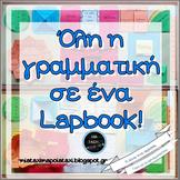 Greek Grammar Lapbook Part1