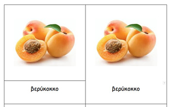 Greek Language Fruits Nomenclature Cards