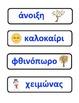 Greek months and Seasons