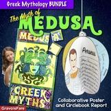 Greek Mythology Activities BUNDLE — The Myth of Medusa and Perseus