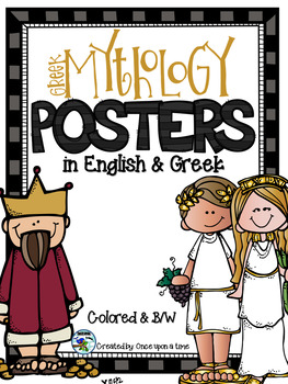 Greek Mythology Posters in English and Greek