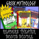 Greek Mythology Unit Activities: Greek Myths Readers Theat