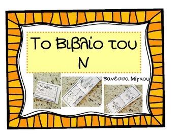 Greek: The N book  Ellinika: Το Βιβλίο του Ν