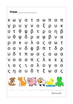 Greek Word Search -  Animals