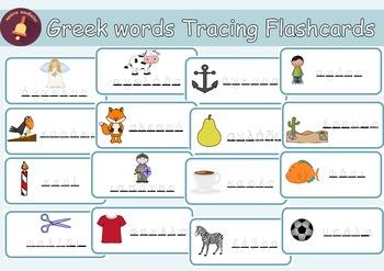 Greek Words Tracing Flashcards
